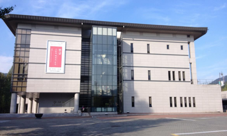 Akademija korejskih studija, Gyeonggi-do