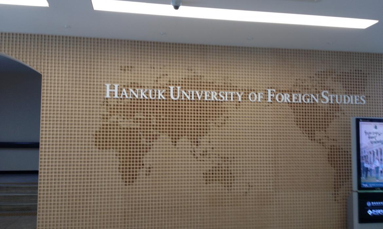 Sveučilište Hankuk, Yong-in, Južna Koreja