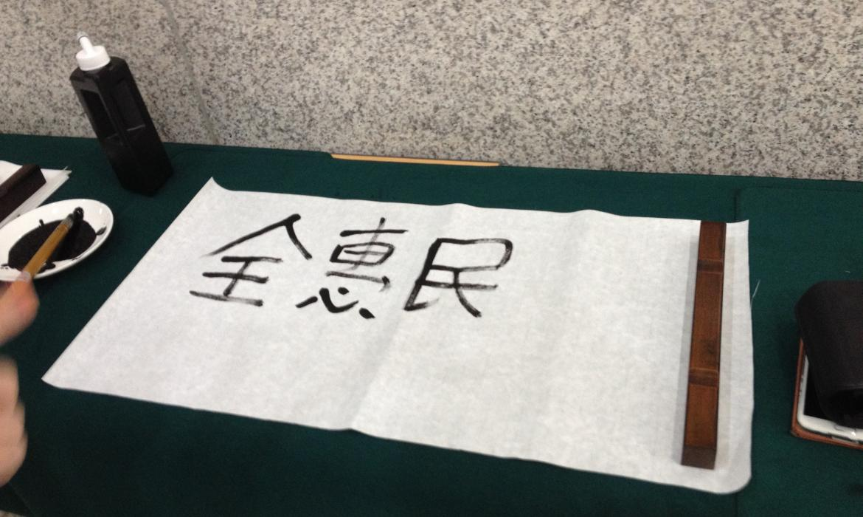 Korejci veoma njeguju svoje pismo hangeul, iako je tradicionalno u uporabi i kinesko pismo hanzi
