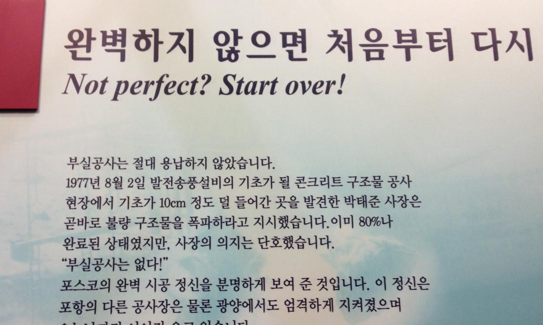 Tekst na korejskom
